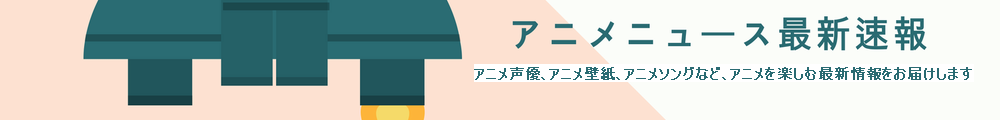 アニメニュース最新速報